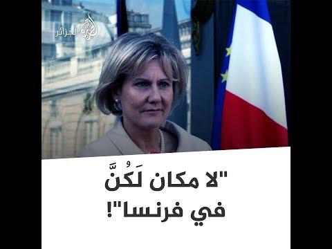 ???? -عدن إلى بلادكن-!.. هكذا هاجمت وزيرة فرنسية سابقة المحجبات الجزائريات!  - 17:54-2019 / 8 / 12
