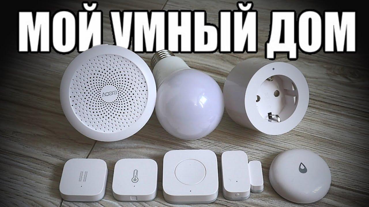 Умный Дом Xiaomi Aqara. Как он работает? Топ 8 устройств 🔥