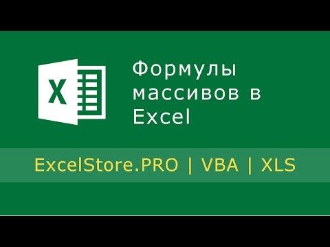 Урок 22: Работа с формулами массивов в Excel