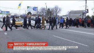 """Протест """"євробляхерів"""": водії вимагають від президента ветувати закон про розмитнення автівок"""