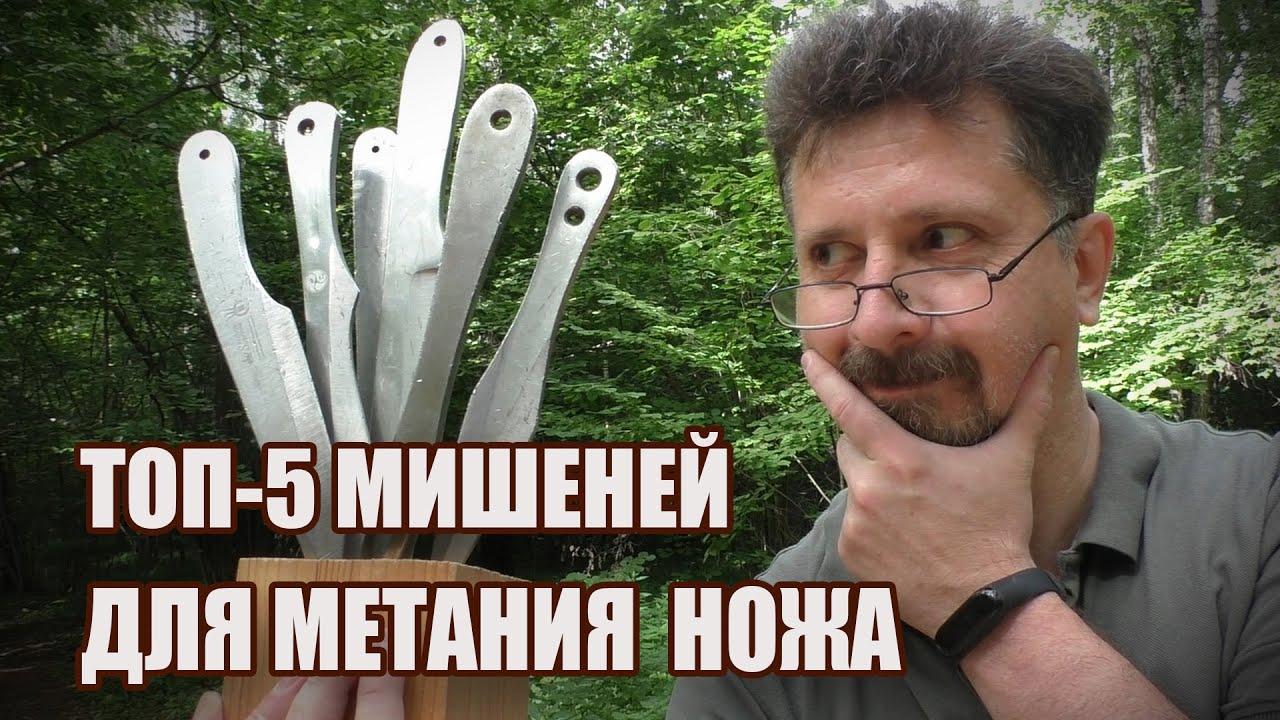 Топ 5 мишеней для метания ножа