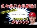 【パワプロ2018】強者揃いのプロ野球選手を倒す!対決サクサクセス♯43【ジョンソン】