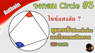 มุมตรงข้ามของสี่เหลี่ยม แนบในวงกลมมีผลรวมของมุม 180 องศา