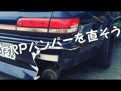 FRP エアロバンパー 補修方法  FRP aero bumper fix repair