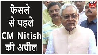 Ayodhya Verdict | CM Nitish ने फैसले से पहले सौहार्द का माहौल बनाए रखने की अपील की
