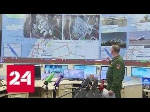 Минобороны РФ проанализировало субботний ракетный удар. Штаты или лгут, или недоговаривают - Росси… - Смотреть видео онлайн