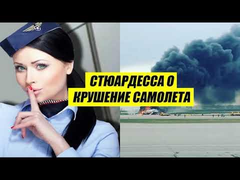 СТЮАРДЕССА SUPERJET 100 СООБЩИЛА ПОДРОБНОСТИ КАТАСТРОФЫ