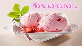Самое вкусное мороженое Ice cream