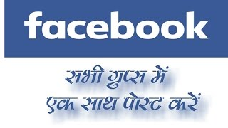 How to Post On Facebook Multi Groups - New Hindi Video