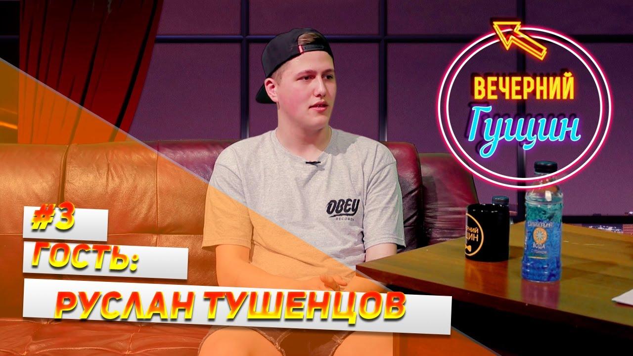 Руслан Тушенцов (CMH) - Вечерний Гущин - YouTube