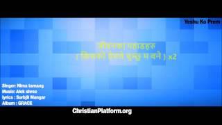 Aaja Bholi Karaoke - Nima Tamang   Nepali Christian Karaoke (with Lyrics)