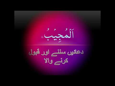 99 Beautiful Names Of Allah /beautiful Voice /colorful Beautiful Video In 2018