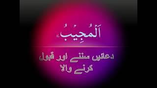 99-beautiful-names-of-allah-beautiful-voice-colorful-beautiful---in-2018