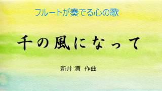 フルートが奏でる心の歌(トリム楽譜出版)より 使用楽譜情報:http://sm...
