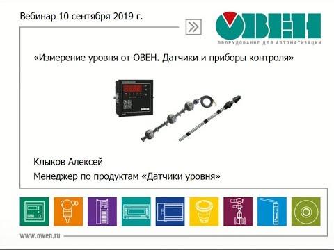 Вебинар ОВЕН. Измерение уровня от ОВЕН. Датчики и приборы контроля