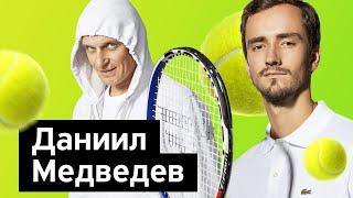 Бизнес-секреты с Олегом Тиньковым Даниил Медведев теннисист