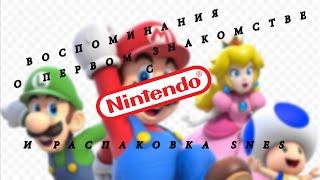 Спогади про перше знайомство з Nintendo і розпакування SNES