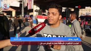 اهل المدينة 21-12-2019 | استمرار التظاهرات المطالبة باسترداد الوطن في بابل