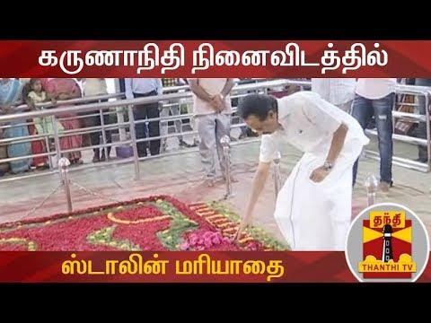 கருணாநிதி நினைவிடத்தில் ஸ்டாலின் மரியாதை | Karunanidhi Memorial | M. K. Stalin | Thanthi TV