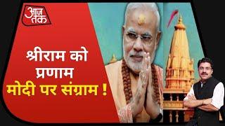 Ayodhya में राममंदिर भूमिपूजन पर सियासी घमासान जारी है !   Dangal With Rohit Sardana
