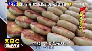 霸氣外露大蔥燒餅 豪邁「爆料」制霸眷村