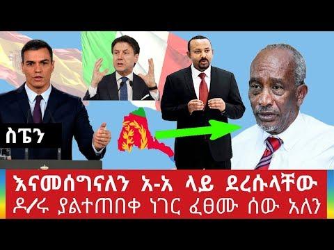 Ethiopia- ሰበር-መረጃ ዶ/ሩ ያልተጠበቀ ነገር ፈፀሙ እናመሰግናለን አ-አ ላይ ደረሱላቸው ስፔን ጣልያን ሙሉ መረጃ