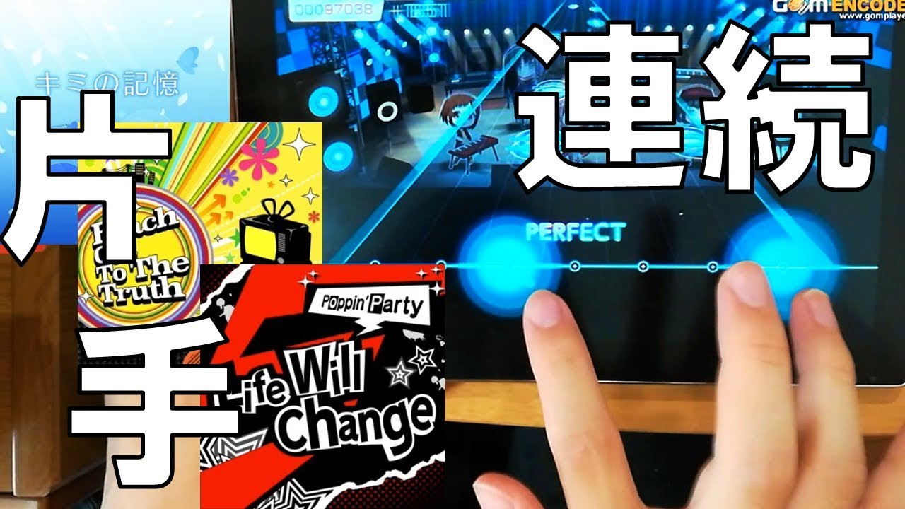 【片手ガルパ】ペルソナコラボ3曲連続片手フルコン(EX) (キミの記憶・Reach Out To The Truth・Life Will Change) - YouTube