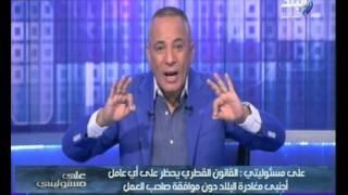 أحمد موسى: قانون العمالة القطري الجديد يسترجع عصر العبودية