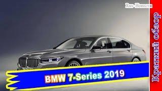 Авто обзор - BMW 7-Series 2019 – обновленный седан БМВ 7-серии