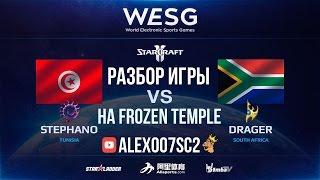 Разбор финальной игры WESG StarCraft 2: Stephano vs Drager