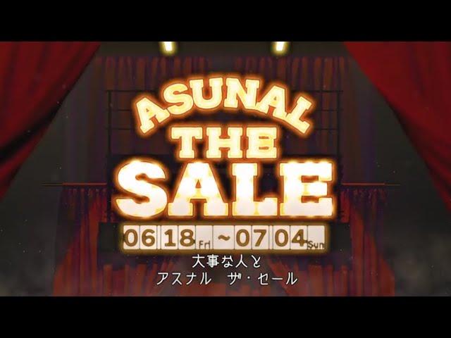 【アスナル金山】ASUNAL THE SALE