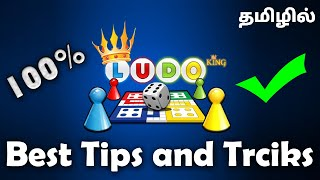 Ludo King Tips and Tricks | 100% Working Success Rate | #TechonzTech
