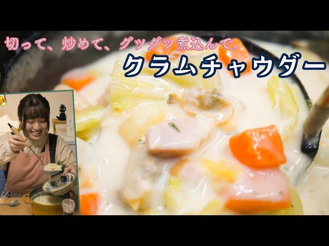 【料理音フェチ】今夜は寒いからクラムチャウダーでどう?【ASMR】
