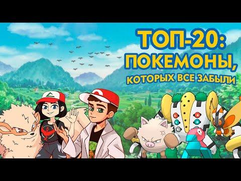 ТОП-20: Покемоны, которых все забыли (совместно с @YouTube Pokedex)