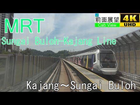 【4K Cab View】MRT Sungai Buloh-Kajang Line(Kajang~Sungai Buloh)