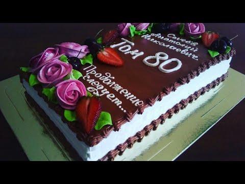 Фото-торт и юбилейный торт