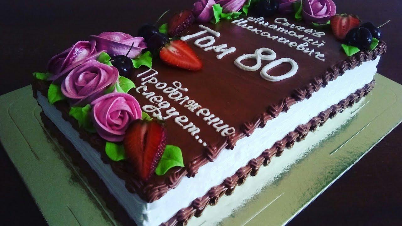 Фото-торт и юбилейный торт - YouTube