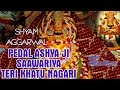 Khatu Shyam Bhajan Dhamaal video