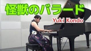 楽しい合唱曲、怪獣のバラードのピアノアレンジです。 ☆ご来場を心より...