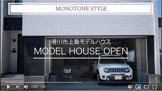 滑川市上島モデルハウス