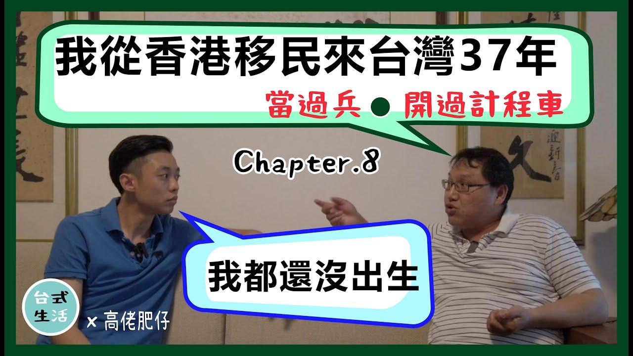 移民臺灣//香港人37年//當過兵開過計程車//高佬肥仔 - YouTube