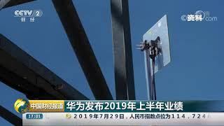 [中国财经报道]华为发布2019年上半年业绩| CCTV财经