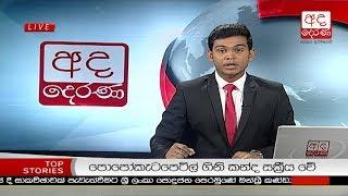 Ada Derana Late Night News Bulletin 10.00 pm - 2018.12.09