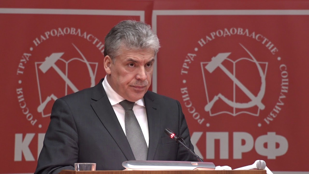 Выступление П.Н. Грудинина на мартовском пленуме ЦК КПРФ