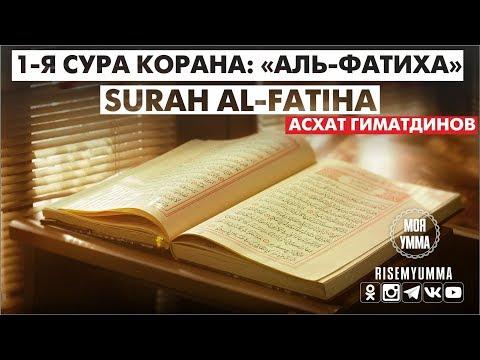 Аль-Фатиха Асхат Гиматдинов/ Surah Al-Fatiha