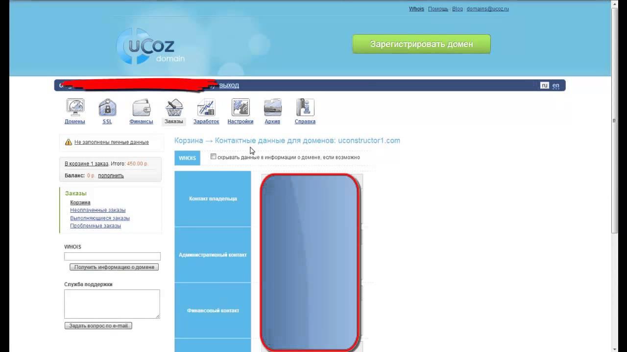 Ucoz домены купить создание сайтов самара джумла