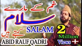 Aey Saba Mustafa Se Keh Dena | Salam | Gham ke mare Salam kehta han | Abid Rauf Qadri