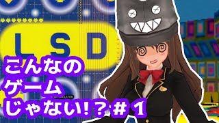 【PS1 LSD実況#1】伝説のゲームに挑戦!【クゥChannel】
