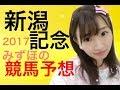 【競馬予想】新潟記念 2017 みずほの競馬予想☆ JRA 中央競馬