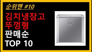 김치냉장고 뚜껑형 TOP 10 - 김치냉장고 뚜껑형 구…